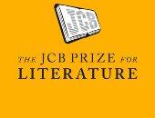 رئيس لجنة تحكيم جائزة JCB يعلق على روايات القائمة القصيرة 2018