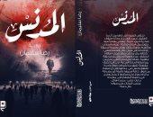 """توقيع رواية """"المدنس"""" لـ رضا سليمان فى معرض القاهرة للكتاب"""