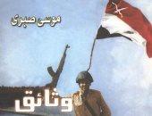 خفايا الإعداد لحرب التحرير.. 10 كتب عن كواليس حرب أكتوبر المجيدة