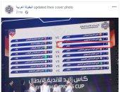 خطأ أم تعمد؟ حساب البطولة العربية يحذف اسم الأهلي من نتائج القرعة