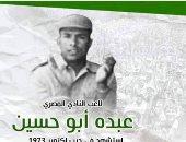 تعرف على عبده أبو حسين لاعب النادى المصرى شهيد حرب أكتوبر المجيدة