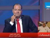 شاهد..سفير الكويت بمصر: قدمنا أكثر من 40 شهيدًا في حرب أكتوبر