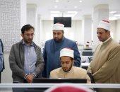 """""""والله يسمع تحاوركما"""" حملة جديدة يطلقها حوار الأديان بالأزهر فى رمضان"""