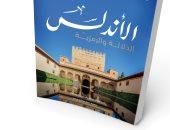 """قرأت كتاب.. """"الأندلس"""".. مستشرق إسبانى: أيام المسلمين لم تنته من بلادنا"""