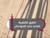 فيديو جراف.. سائقون يكشفون كارثة تهدد تنظيم مونديال 2022 بقطر