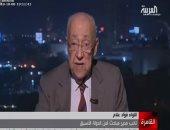 شاهد.. فؤاد علام: القبض على هشام عشماوى ضربة لإرهابيى العالم