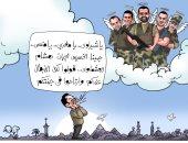 ارتياح شهداء مصر بالقبض على هشام عشماوي.. فى كاريكاتير اليوم السابع