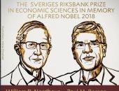 فوز العالمين ويليام نوردهاوس وباول رومر بجائزة نوبل فى العلوم الاقتصادية