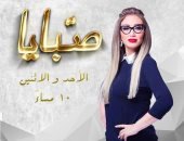 """ريهام سعيد تتصدر مؤشرات البحث بجوجل بعد الحلقة الثانية من """"صبايا"""""""