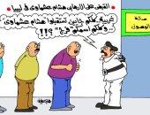 """سقوط الإرهابى هشام عشماوى بكاريكاتير """" اليوم السابع"""""""