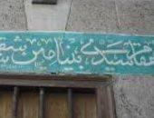 أين دُفن إخوة النبى يوسف وما حقيقة مقام بنيامين فى الدرب الأحمر؟