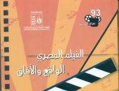 """""""الفيلم المصرى.. الواقع والآفاق"""" كتاب جديد لـ وليد سيف عن قصور الثقافة"""
