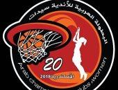 الأوليمبي يستضيف البطولة العربية للأندية لكرة السلة سيدات بمشاركة 8 أندية