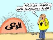 """سطوع شمس الوعى فى وجه شائعات الجماعة الإرهابية بكاريكاتير """"اليوم السابع"""""""