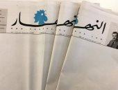 """""""النهار"""" اللبنانية تصدر بصفحات بيضاء.. وحزب لبنانى: تعكس معاناة الصحافة"""