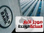 موجز أخبار 1 ظهرا.. البنك الدولى: مصر صنعت قصة نجاح بالاستثمار فى البشر