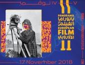 الأربعاء.. مؤتمراً صحفياً للإعلان عن تفاصيل بانوراما الفيلم الأوربى