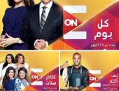 """تامر مرسى يكشف خريطة البرامج المذاعة اليوم على قناة """"ON E"""""""