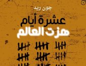 طبعة عربية لـ10أيام هزت العالم.. عن منشورات المتوسط