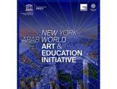 س وج كل ما تريد معرفته عن مبادرة التعليم والفن العربى فى نيويورك