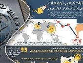 صندوق النقد يحتفى بالإصلاح الاقتصادى فى مصر .. دراسة للصندوق تؤكد : معدل نمو الاقتصاد 5.5% أكثر من ضعف المتوقع للشرق الأوسط فى 2019.. تعافى القطاع السياحي واستمرار تحسن الثقة .. وانخفاض البطالة لـ 9%