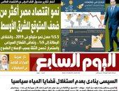 اليوم السابع: أخطر تقارير صندوق النقد.. نمو اقتصاد مصر أكثر من ضعف المتوقع