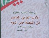 """""""الأدب العربى المعاصر من النهضة إلى اليوم"""" ندوة فى القومى للترجمة"""