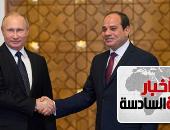 موجز أخبار الساعة 6: السيسي يصل موسكو.. وبوتين يأمر بتوقيع شراكة شاملة مع مصر