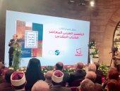 مدير دار الكتاب المقدس: التفسير العربى يساعد آلاف الناس على الفهم