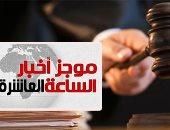 موجز 10.. الحكم على الإيطالى المتهم بقتل مهندس مصرى بالغردقة بالسجن 3 سنوات