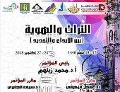 """انطلاق فعاليات مؤتمر """"التراث والهوية بين الإبداع والتجديد"""" فى جنوب سيناء"""