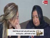 """فيديو.. والدة الفنانة غنوة لـ""""ريهام سعيد"""": أنغام غسلت شقيقتها ودفنتها فى مدفنها الشخصى"""