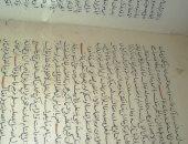 الآثار تعلن ضبط كتاب مخطوط أثرى فى جمرك قرى بضائع مطار القاهرة الدولى
