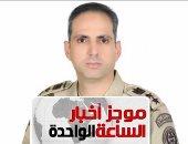 موجز أخبار الساعة 1 ظهرا .. القضاء على أكثر من 450 إرهابيا منذ بدء العملية الشاملة سيناء 2018