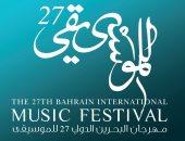 هيئة الثقافة والآثار تطلق مهرجان البحرين الدولى للموسيقى الـ27.. غدا