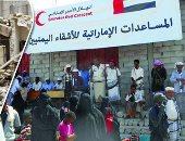 فيديو.. الهلال الأحمر الإماراتى.. يداوى الجراح وقت الأزمات.. جهود استثنائية لرفع معاناة اليمنيين.. مبادرات إنسانية وتنموية.. مشاريع بـ107 ملايين درهم فى اليمن.. ومساعدات لـ315 ألف يمنى بـ8 محافظات