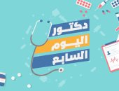 """""""دكتور اليوم السابع"""".. خدمة صحفية شاملة على الموقع لتقديم معلومات ونصائح طبية"""