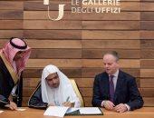 رابطة العالم الإسلامى توقّع اتفاقية تعاون مع ثانى أكبر وأهم متحف عالمى