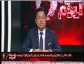 خالد أبو بكر:  كلمة السيسى فى الفيدرالية الروسية تكريم لمصر وشعبها