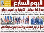 """""""اليوم السابع"""" يستعرض رسائل قمة سوتشى التاريخية بين السيسي وبوتين بعدد الغد"""