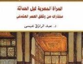 """قرأت لك.. كتاب المرأة المصرية قبل الحداثة..  أكذوبة """"عصر الحريم"""""""