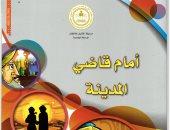 """للأطفال.. صدور كتاب """"أمام قاضى المدينة"""" لـ محمد عاشور هاشم"""