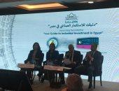 """""""المصرى للدراسات الاقتصادية"""" يطلق دليل للاستثمار الصناعى فى مصر"""