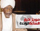 موجز أخبار 1 ظهرا.. وفاة الرئيس السودانى الأسبق سوار الذهب عن عمر 83 عاما