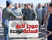 موجز أخبار 1 ظهرا.. الرئيس يتفقد إحدى القواعد الجوية ومشروع مستقبل مصر