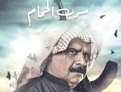 """""""سرب الحمام"""" يحصد جائزة مهرجان الكويت السينمائى"""
