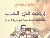 """دار الآن تصدر كتاب """"وجوه فى الحرب شخصيات يمنية"""" لـ صالح البيضانى"""