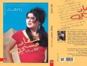 """مناقشة كتاب """"سعاد حسنى بخط يدها"""" فى مؤسسة بتانة الثقافية"""