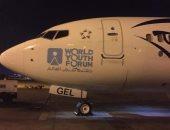 صور.. شعار منتدى شباب العالم يزين طائرات ومعدات مصر للطيران