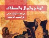 قرأت لك.. الزواج والمال والطلاق.. شوار العروسة المسلمة منذ 500 سنة